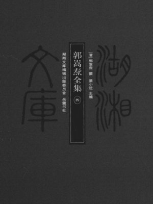 cover image of 郭嵩焘全集四 (Complete Works of Guo Songtao IV)
