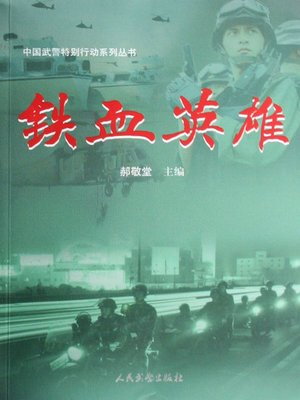 cover image of 铁血英雄(Iron Heroes)