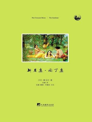 cover image of 新月集·园丁集(The Crescent Moon · The Gardener)