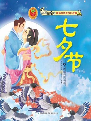 cover image of 七夕节(Chinese Valentine's Day)