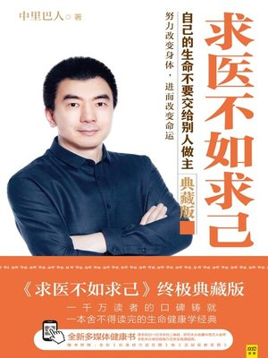 cover image of 求医不如求己(Yourself is better than A Doctor)