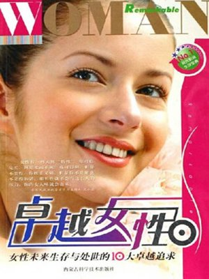 cover image of 卓越女性(Remarkable Woman)