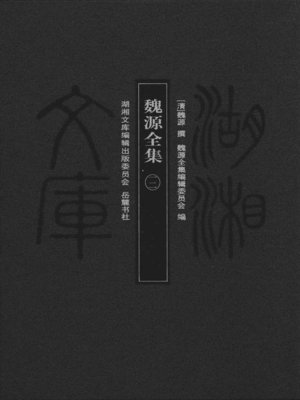 cover image of 魏源全集一二 (Complete Works of Wei Yuan XII)