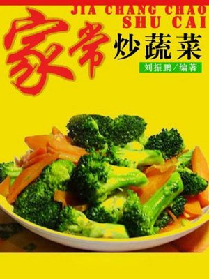 cover image of 家常炒蔬菜( Homemade Fried Vegetables)
