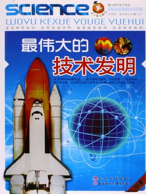 cover image of 最伟大的技术发明(Greatest Technological Inventions)