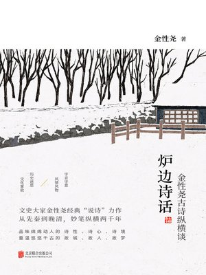 cover image of 炉边诗话