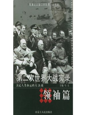 cover image of 第二次世界大战实录·领袖篇(World War Ⅱ Records• Leaders Chapter)
