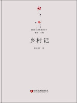 cover image of 乡村记