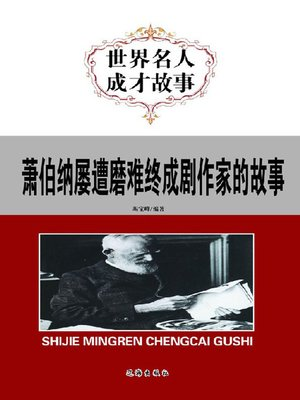 cover image of 萧伯纳屡遭磨难终成剧作家的故事(Stories of Bernard Shaw's Road to Playwright Against All Odds)