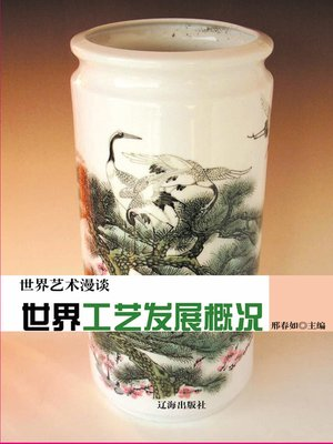 cover image of 世界艺术漫谈——世界工艺发展概况(A Talk on the World Art - An Overview of the World Crafts Development)