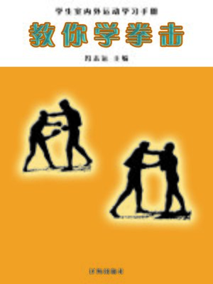 cover image of 教你学拳击(Teach You About Boxing)