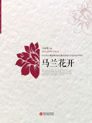 cover image of 马兰花开( Malan Flowers Bloom)