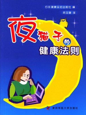 cover image of 夜猫子的健康法则(Health Tips for Night Persons)