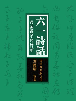 cover image of 国学备览-六一诗话(A Comprehensive Collection of Traditional Chinese Classics)