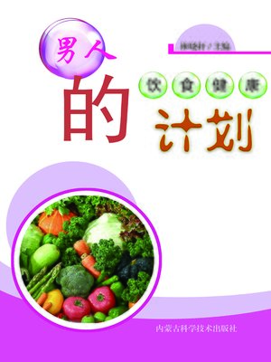 cover image of 现代健康生活书——男人吃什么才健康 (Modern Healthy Life Series - What Do Men Eat to Be Healthy)