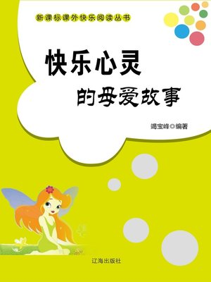 cover image of 快乐心灵的母爱故事 (Material Love Stories of Happy Hearts)