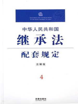 cover image of 中华人民共和国继承法配套规定:注解版 (Supporting Stipulation of Law of Succession of the People's Republic of China ( Annotated Edition))