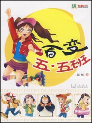cover image of 百变五·五班 (Versatile Class 5 of Grade 5)