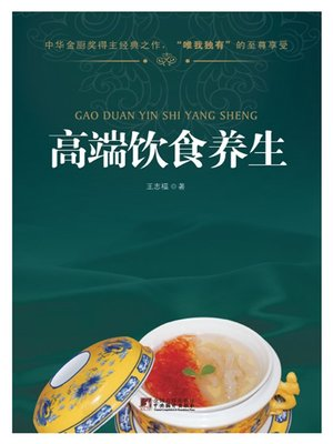 cover image of 高端饮食养生 (High-end Healthy Diet)