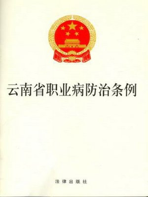 cover image of 云南省职业病防治条例(Regulations on Prevention and Control of Occupational Diseases in Yunnan Province)