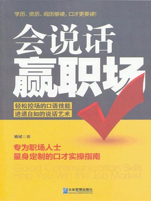 cover image of 会说话赢职场 (Good Communication Skills Help You Win the Job Market)