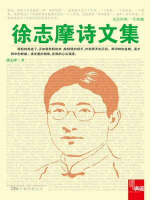 cover image of 徐志摩诗文集 (Anthology of Xu Zhimo)