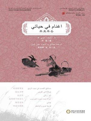 cover image of أغنام في حياتي
