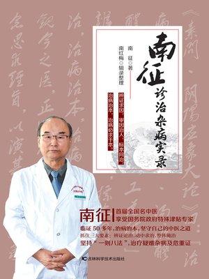 cover image of 南征诊治杂病实录