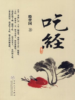 cover image of 吃经(Views of Eating)