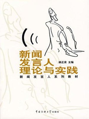 cover image of 新闻发言人理论与实践(Theory and Practice of News Spokesmen )