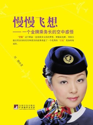 cover image of 慢慢飞想:一个金牌乘务长的空中感悟 (Fly and Think Leisurely: the Air Feeling of A Gold-medal Chief Steward )