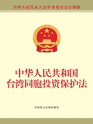 cover image of 中华人民共和国台湾同胞投资保护法