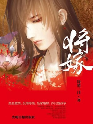 cover image of 将嫁(To Marry (Jiang Jia))