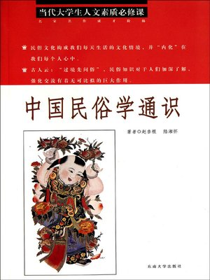 cover image of 中国民俗学通识 (Chinese Folklore Notification)