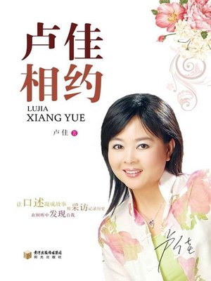 cover image of 卢佳相约 (A Date with Lu Jia)