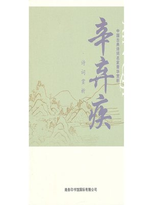 cover image of 中国古典诗词名家菁华赏析(辛弃疾)(Essence Appreciation of Famous Classical Chinese Poems Masters (Xin Qiji ))