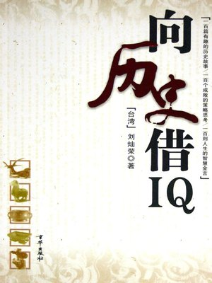 cover image of 历史中的智慧—向历史借IQ(Wisdom in History: Borrow IQ from History)