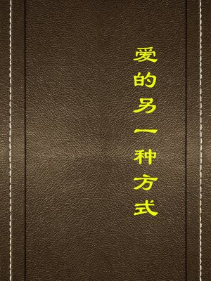 cover image of 爱的另一种方式(Another Way of Love)