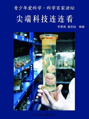 cover image of 尖端科技连连看(Speed Linkup of Cutting-edge Technology)