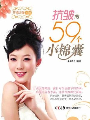 cover image of 抗皱的59个小锦囊 (59 Tips on Anti Wrinkle)