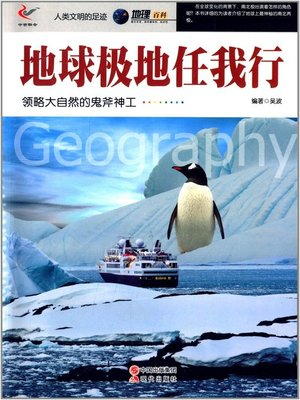 cover image of 地球极地任我行 (Go to The Earth's Polar)