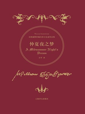 cover image of 仲夏夜之梦 (A Midsummer Night's Dream)