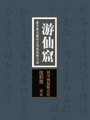cover image of 国学备览-游仙窟(A Comprehensive Collection of Traditional Chinese Classics)