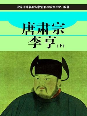 cover image of 唐肃宗李亨下 (Li Heng, Emperor Suzong of Tang Dynasty I)