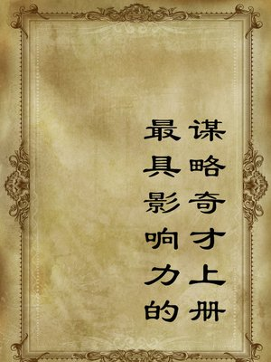 cover image of 最具影响力的谋略奇才上册 (The Most Influential Strategy Talents Volume I)