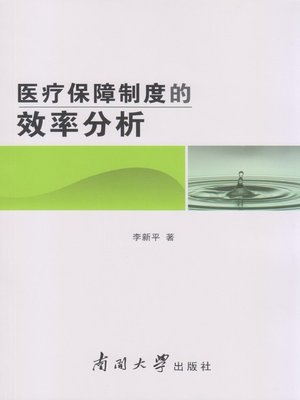 cover image of 医疗保障制度的效率分析(Efficiency Analysis of Healthcare System)