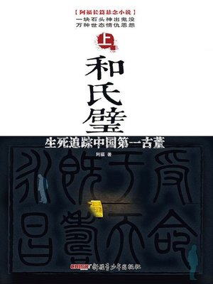 cover image of 和氏璧——生死追踪中国第一古董(上) (He Shi Bi—Track the Most Valuable Antique of China Volume I)
