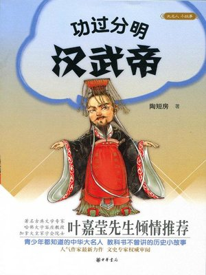 cover image of 功过分明汉武帝 (Clear Distinction of Merits and Demerits of Emperor Wu of Han)