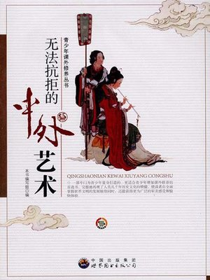 cover image of 无法抗拒的中外艺术( Overwhelming Chinese and Foreign Art)