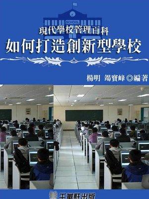 cover image of 如何打造创新型学校